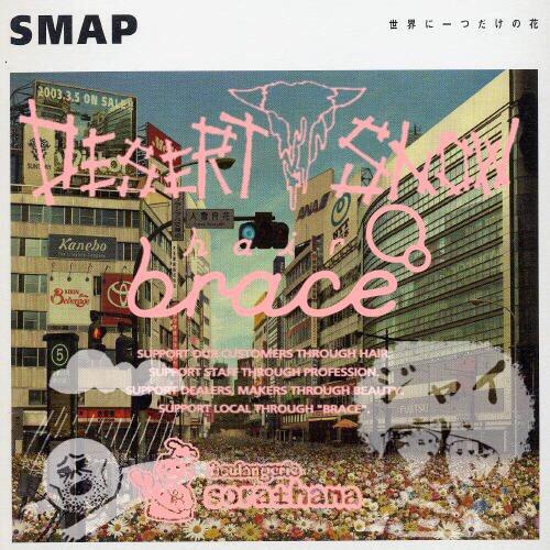 SMAP8等新年会荒れる