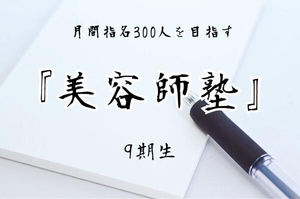 美容師塾9期生スタート
