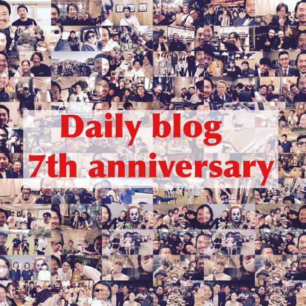 毎日ブログ8年目突入