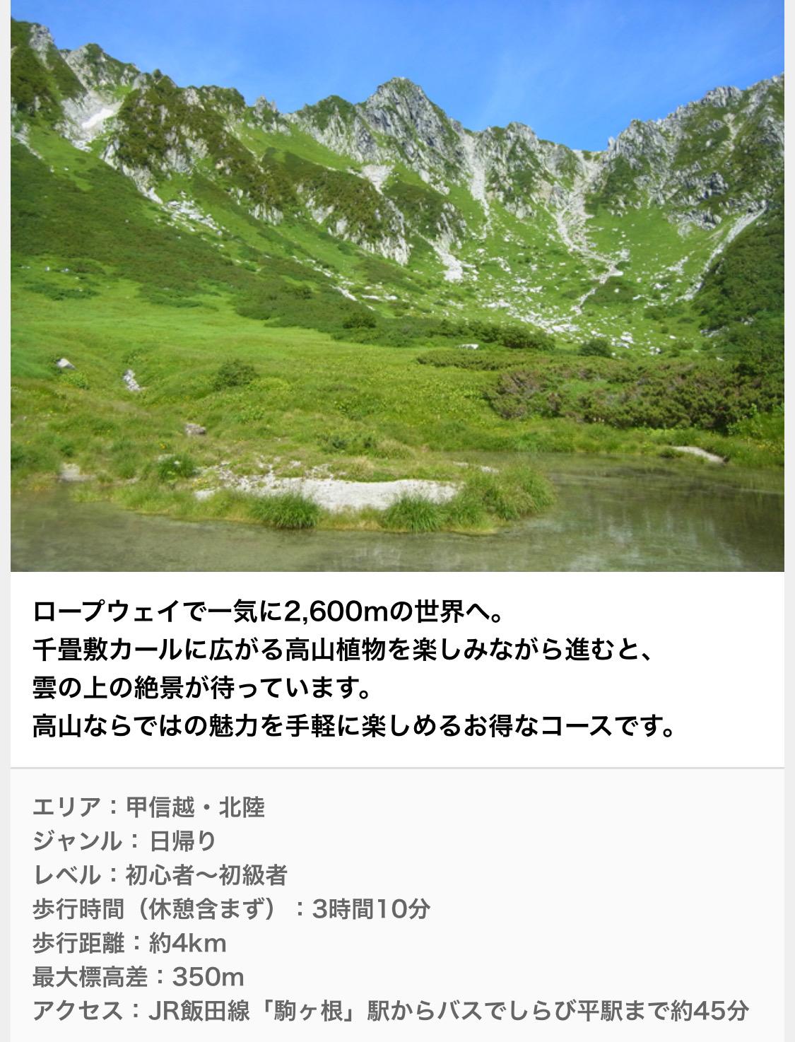 初登山は木曽駒ヶ岳!
